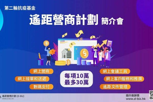 "Oceanpayment成为香港政府""遥距营商计划""授权资讯科技服务供应商!"